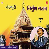 Nirgun Bhajan Songs Download Nirgun Bhajan Songs Mp3 Free Online Movie Songs Hungama