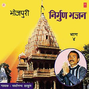 Nirgun Bhajan Songs Download Nirgun Bhajan Songs Mp3 Free Online Movie Songs Hungama