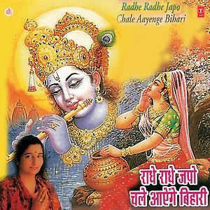 Radhe Radhe Japo Chale Ayenge Bihari Songs Download Radhe Radhe Japo Chale Ayenge Bihari Songs Mp3 Free Online Movie Songs Hungama