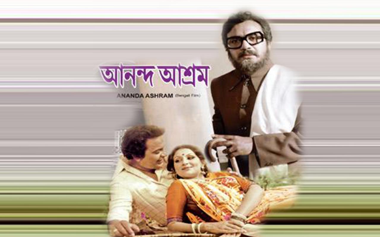 Anand Ashram (Bengali)
