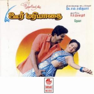 Oor Mariyadai Songs Download Oor Mariyadai Songs Mp3 Free Online Movie Songs Hungama