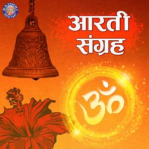 Aarti Sangrah Songs Download Aarti Sangrah Songs Mp3 Free Online Movie Songs Hungama