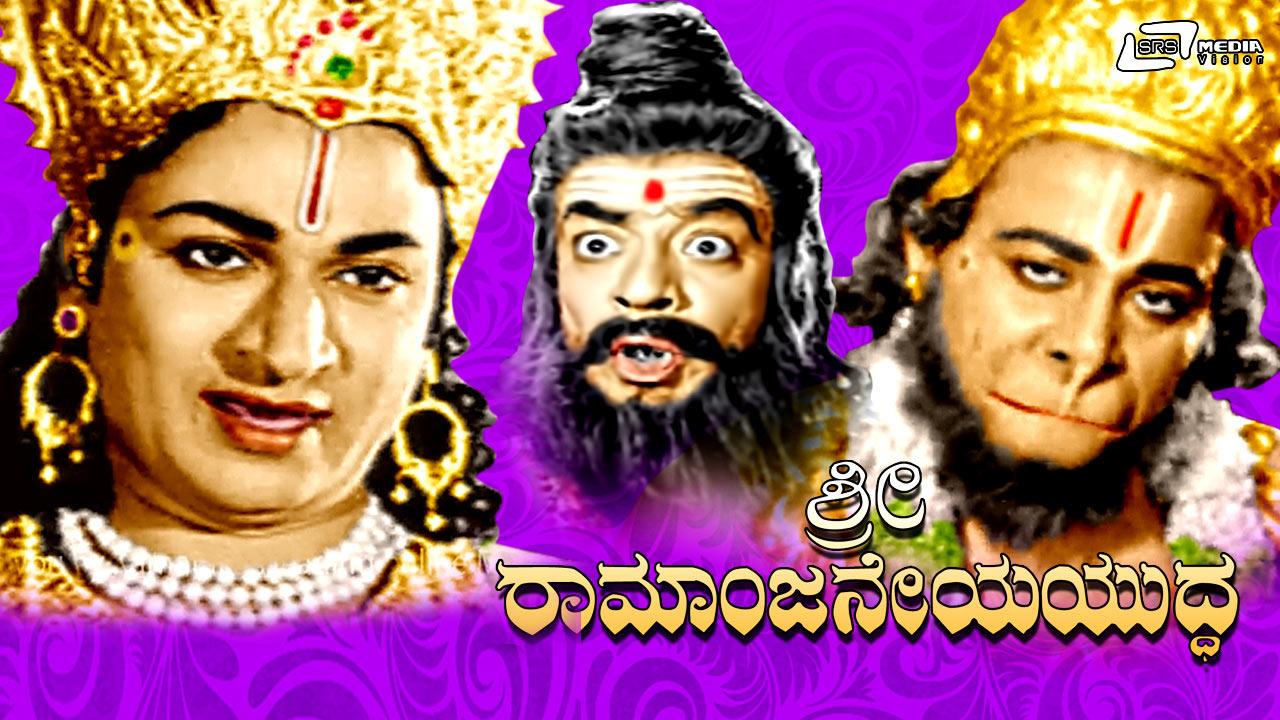 Shri Ramanjaneya Yuddha
