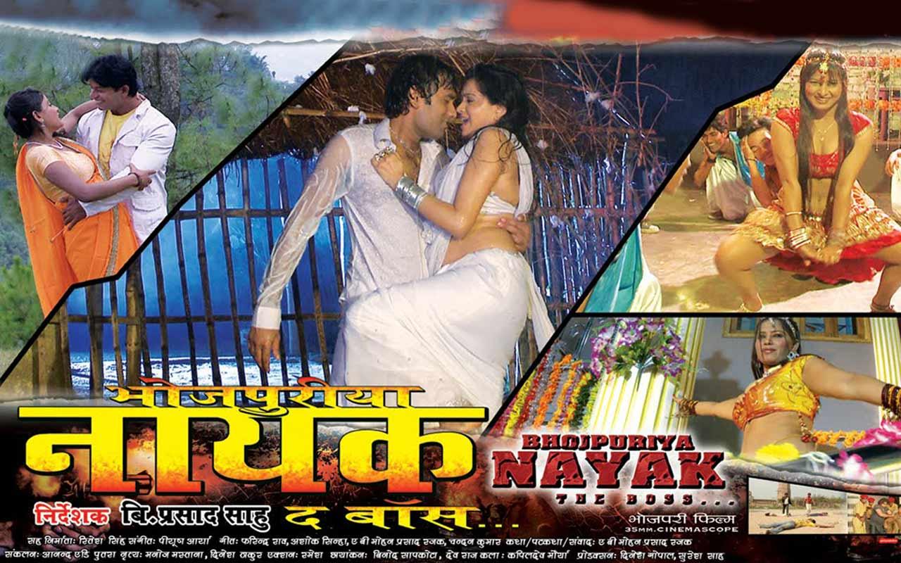 Bhojpuriya Nayak - The Boss