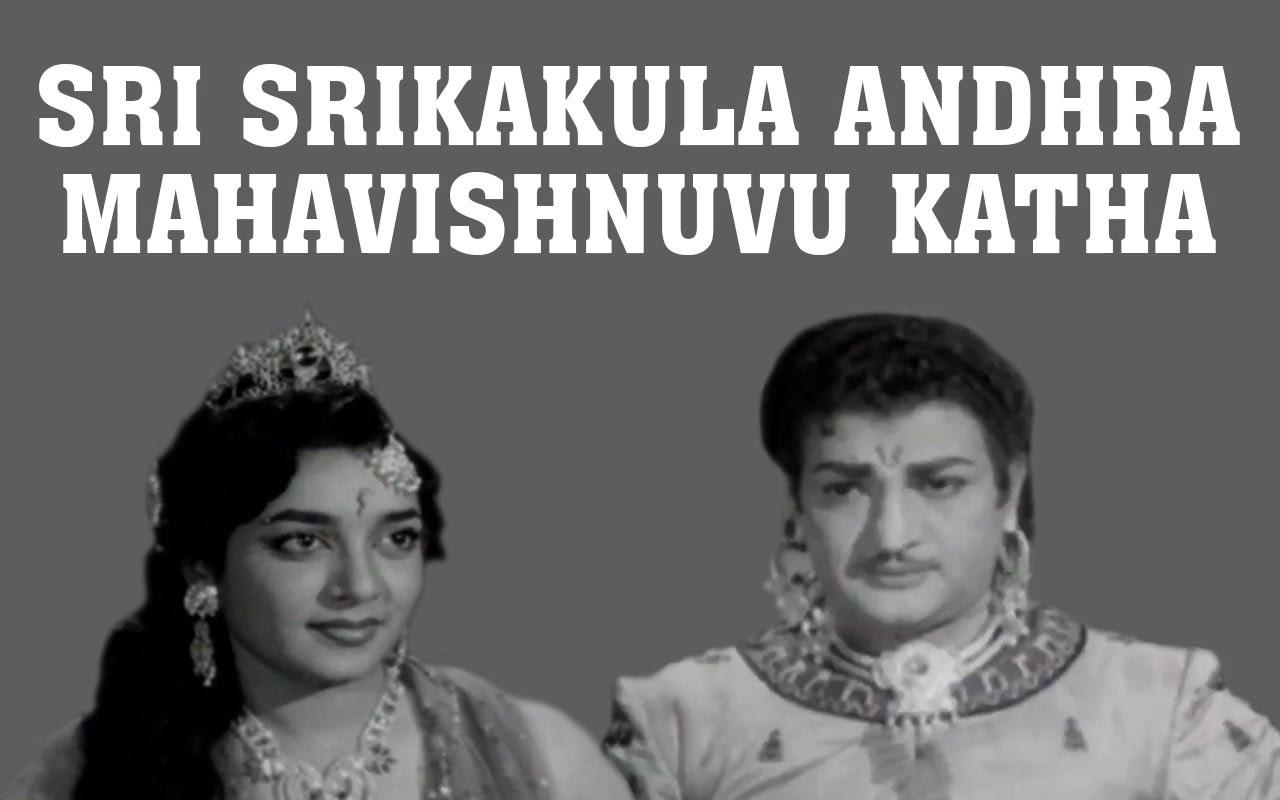 Sri Srikakula Andhra Mahavishnuvu Katha