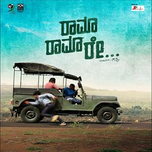 rama rama re movie free download