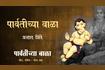 Parvatichya Bala Pseudo Video