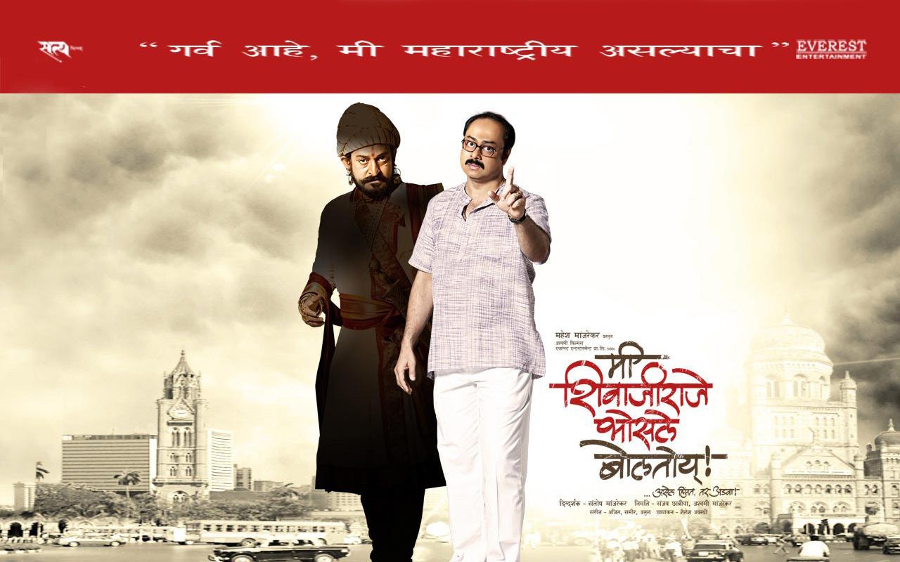 Mee Shivajiraje Bhosale Boltoy