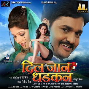 Dil Jaan Dhadkan Songs Download | Dil Jaan Dhadkan Songs MP3 Free Online :Movie  Songs - Hungama