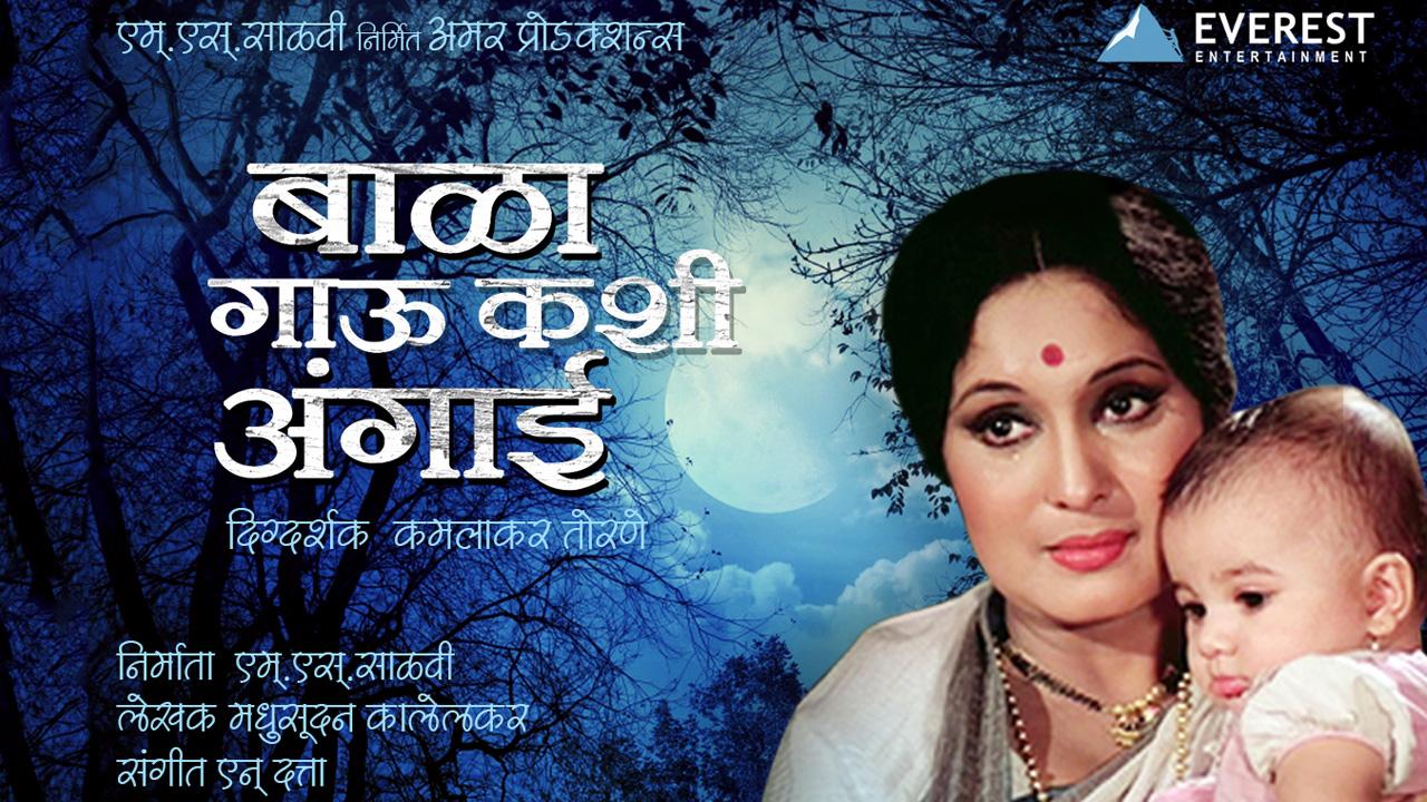 Bala Gau Kashi Angai