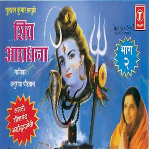 Shiv Shankar Ko Jisne Puja Song Shiv Shankar Ko Jisne Puja Mp3 Download Shiv Shankar Ko Jisne Puja Free Online Shiv Aaradhana Songs 1987 Hungama