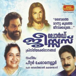 Lord Jesus Songs Download Lord Jesus Songs Mp3 Free Online Movie Songs Hungama