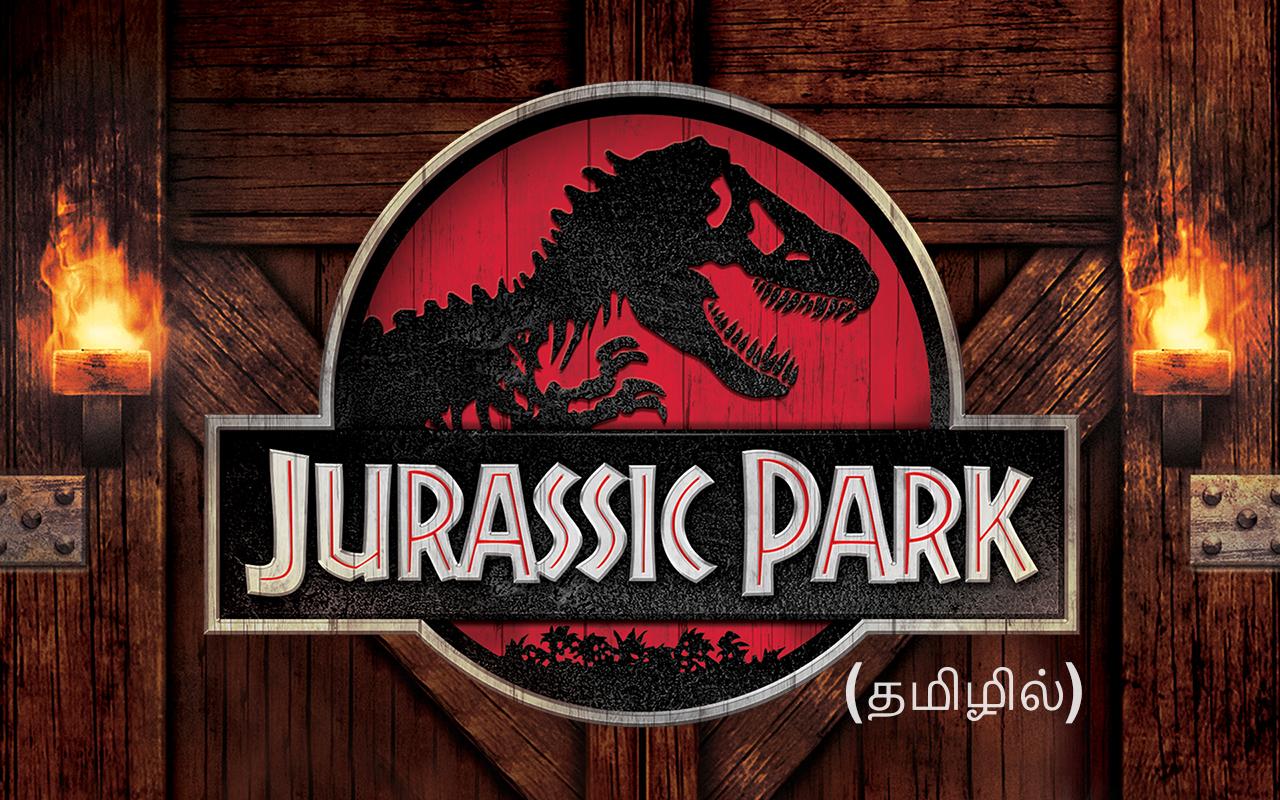 Jurassic Park - Tamil