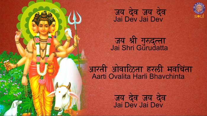 Dattatreya Aarti  Lyrics