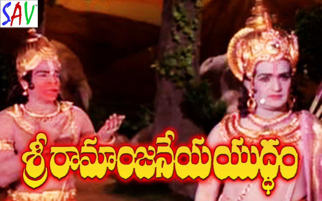 Sree Ramanjeneya Yudddam Movie Full Download | Watch Sree