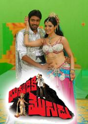 Yamudiki Mogudu Movie Full Download Watch Yamudiki Mogudu Movie Online Movies In Telugu