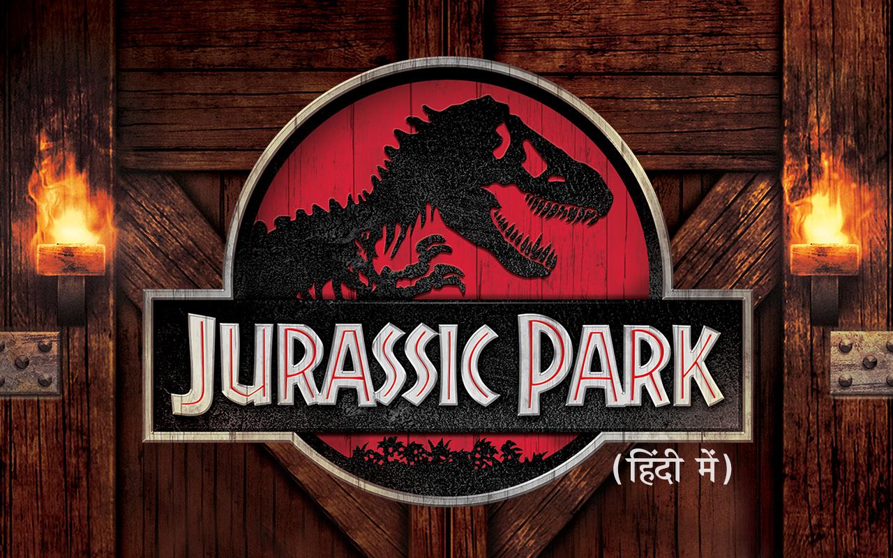 Jurassic Park - Hindi