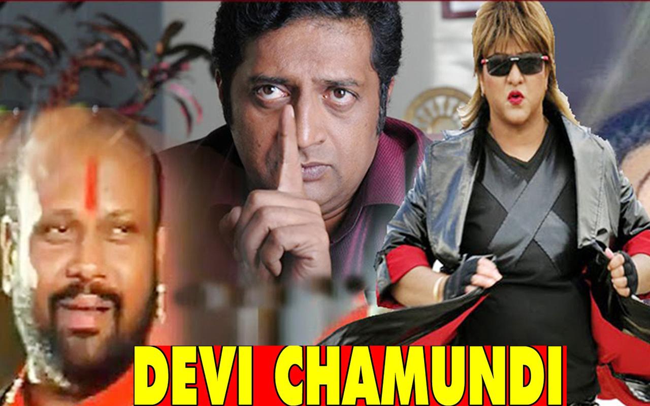 Devi Chamundi
