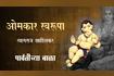 Omkar Swarupa Pseudo Video