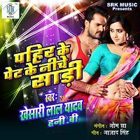 bhojpuri songs mp3 free download khesari lal 2012