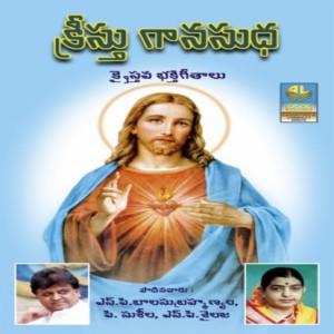 Hosanna Jesus Song Hosanna Jesus Mp3 Download Hosanna Jesus Free Online Kreesthu Ganasudha Songs 1999 Hungama