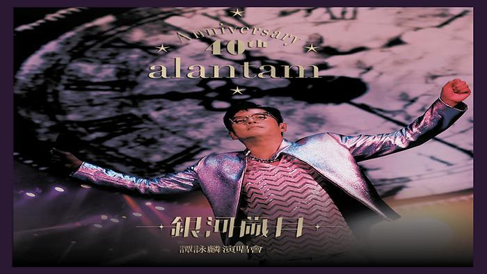 Classic Medley  Qing Yuan Ba Shi Zhan  Rou Rou He Pan  Xi Ai  Lian Zu 100 Fen Live