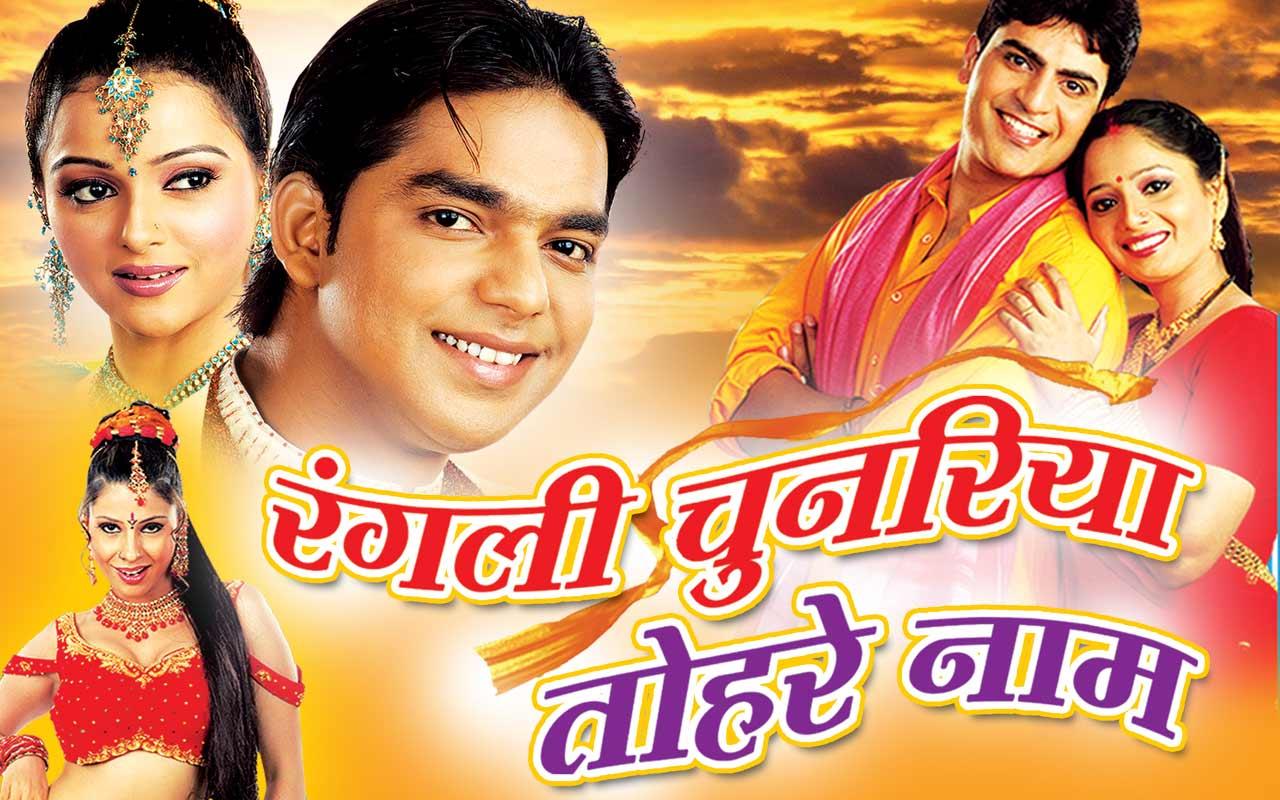 Rangli Chunariya Tohre Naam Ki