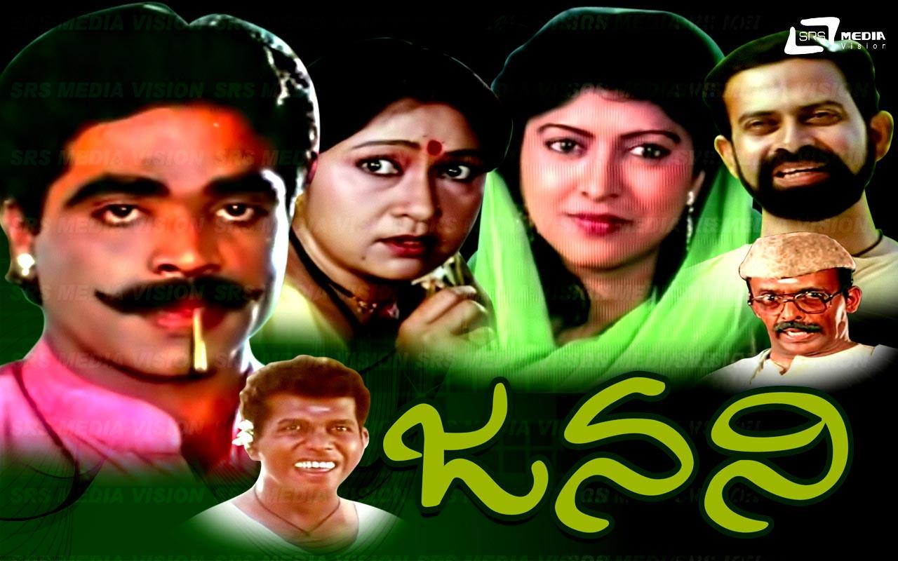 Janani (1995)