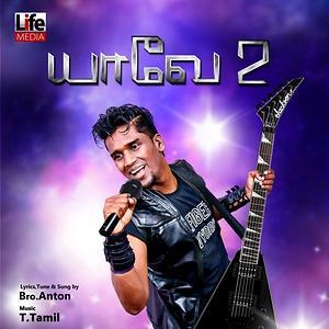 Uyarnthavar Neere Song | Uyarnthavar Neere MP3 Download | Uyarnthavar Neere  Free Online | Yahweh Vol. 02 (Tamil Christian Songs) Songs (2018) – Hungama