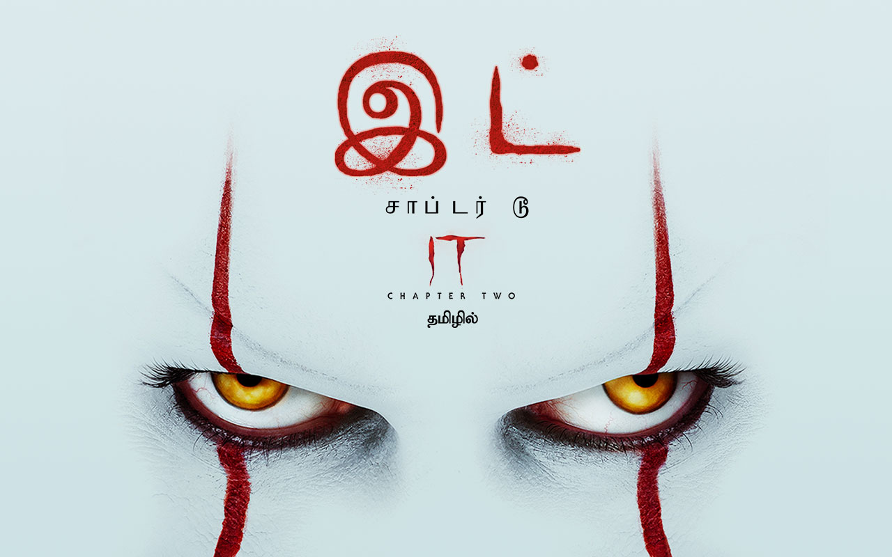 IT: Chapter 2 - Tamil