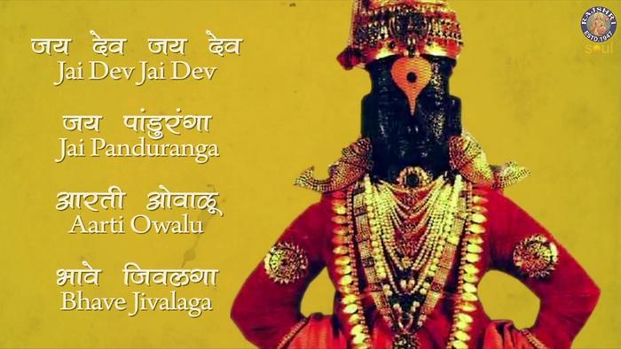 Jai Dev Jai Dev Jai Pandurang  Lyrics
