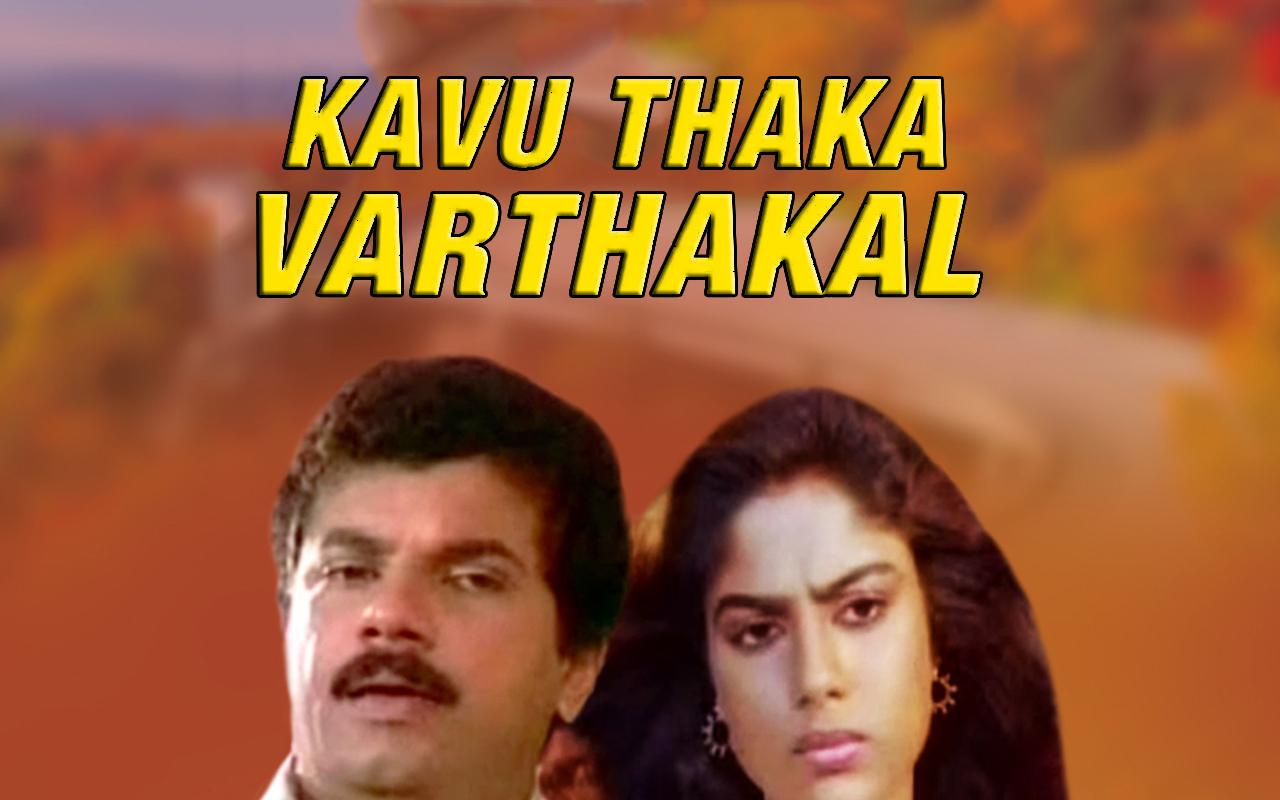 Kouthuka Varthakal