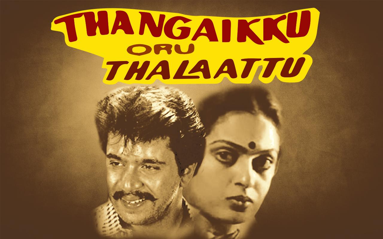 Thangaikku Oru Thalattu