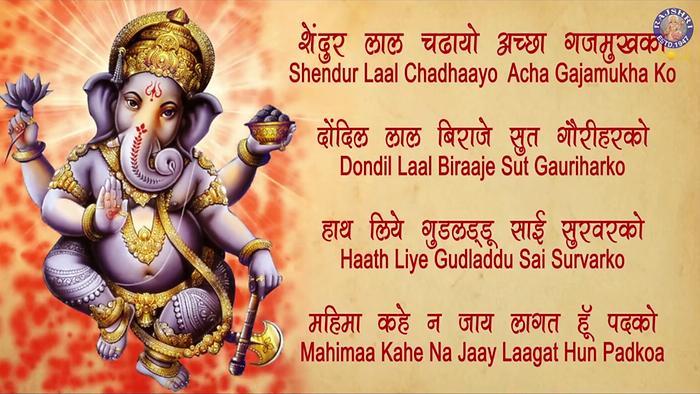 Shendur Laal Chadhaayo