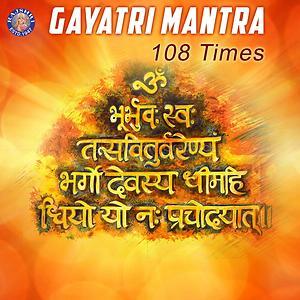 gayatri mantra in tamil mp3 song free download