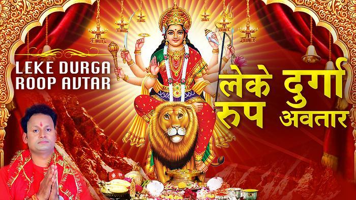 Leke Durga Roop Avtar