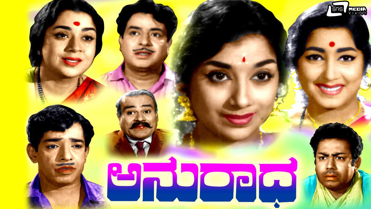 Anuradha (Kannada)