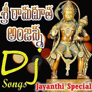 Sri Anjaneya Swamy Dj Songs Songs Download Sri Anjaneya Swamy Dj Songs Songs Mp3 Free Online Movie Songs Hungama