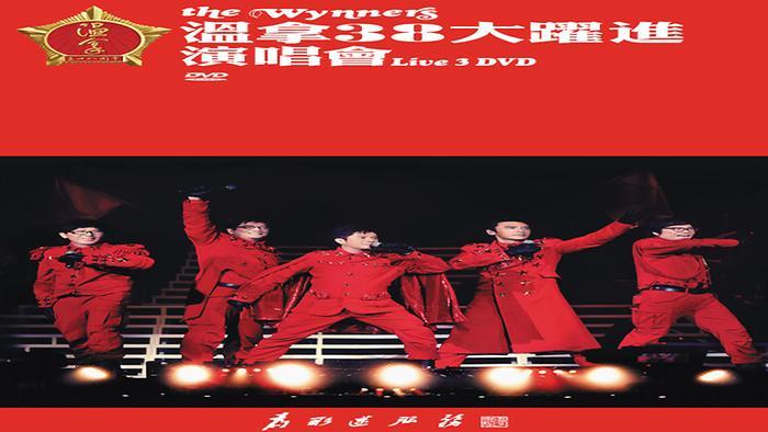 Yi Ge Yong Yuan Bu Hao De Shang Kou Live in Hong Kong  2011