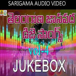 Lachimi Naa Chinni Song | Lachimi Naa Chinni MP3 Download | Lachimi Naa  Chinni Free Online | Vol 4 Janapada DJ Songs Songs (2016) – Hungama