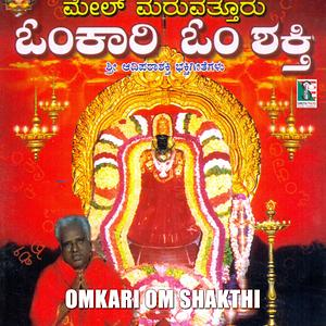 Omkari Om Shakthi Songs Download Omkari Om Shakthi Songs Mp3 Free Online Movie Songs Hungama