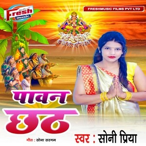 Mp3 download chhath song New Chhath