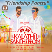 Friendship Paattu