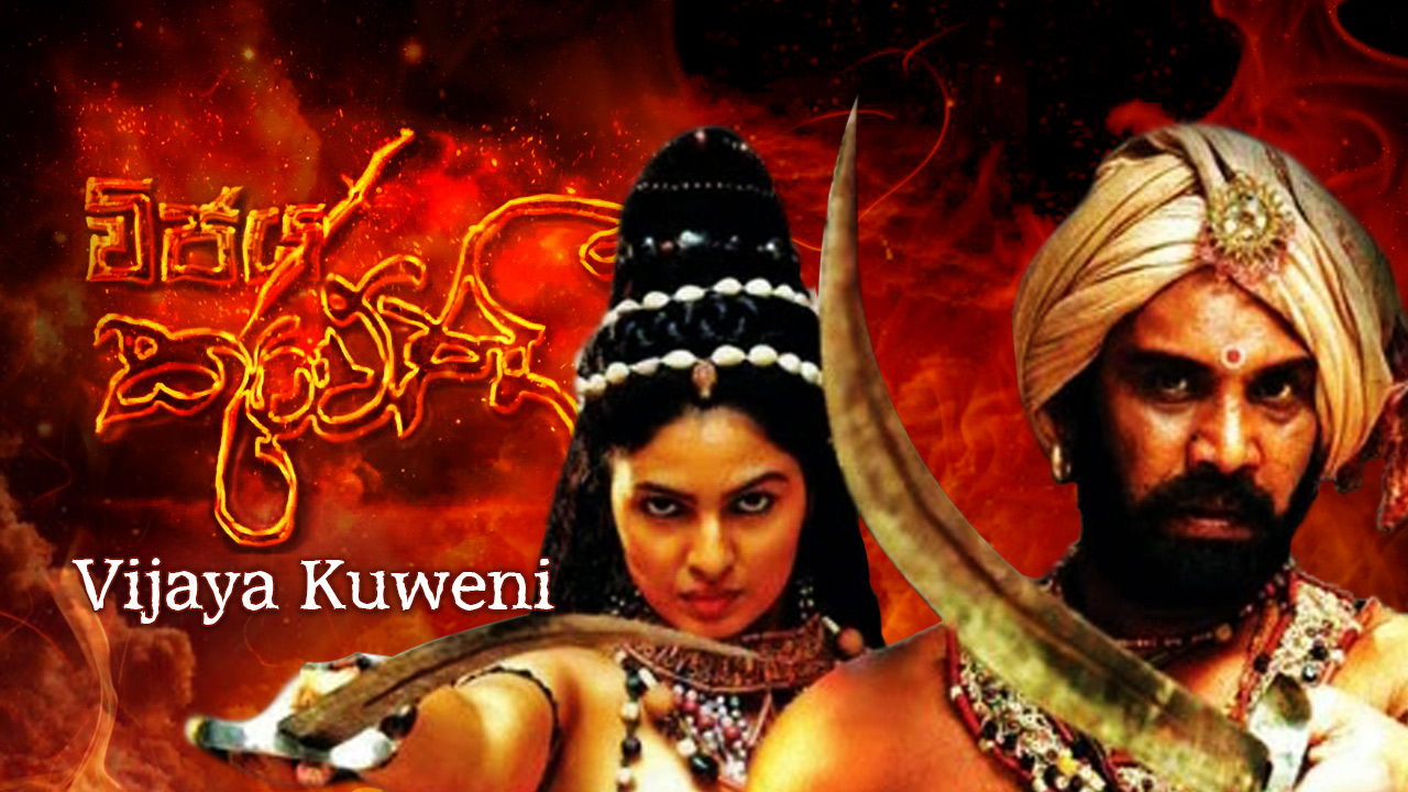 Vijaya Kuweni