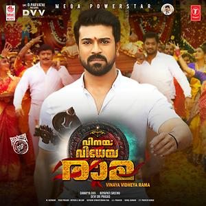 Vinaya Vidheya Rama (Malayalam) Songs Download | Vinaya Vidheya Rama  (Malayalam) Songs MP3 Free Online :Movie Songs - Hungama