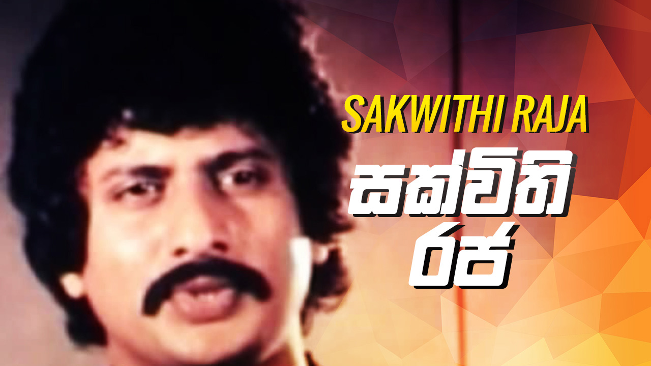 Sakwithi Raja