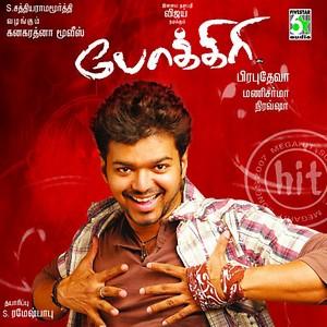 Tamil Tamil Remix Song Tamil Tamil Remix Mp3 Download Tamil Tamil Remix Free Online Pokiri Songs 2007 Hungama