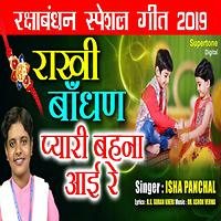Isha Panchal Songs Download Isha Panchal New Songs List Best All Mp3 Free Online Hungama