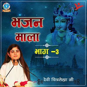 Mera Aapki Kripa Se Song Mera Aapki Kripa Se Song Download Mera Aapki Kripa Se Mp3 Song Free Online Bhajan Mala Bhaag 3 Songs 2019 Hungama