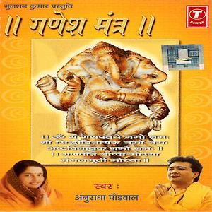 Om Gan Ganapataye Namo Namaha Song Om Gan Ganapataye Namo Namaha Mp3 Download Om Gan Ganapataye Namo Namaha Free Online Ganesh Mantra Songs 2009 Hungama